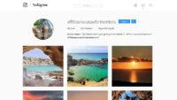 Affitta una casa a Formentera su Instagram
